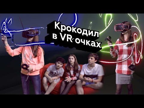 Реакции детей: Виртуальный крокодил (Tilt Brush в HTC Vive)