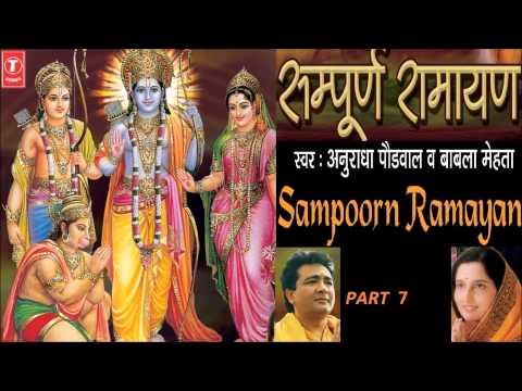 Sampoorn Ramayan Part 7 By Anuradha Paudwal, Babla Mehta I Audio Songs Jukebox