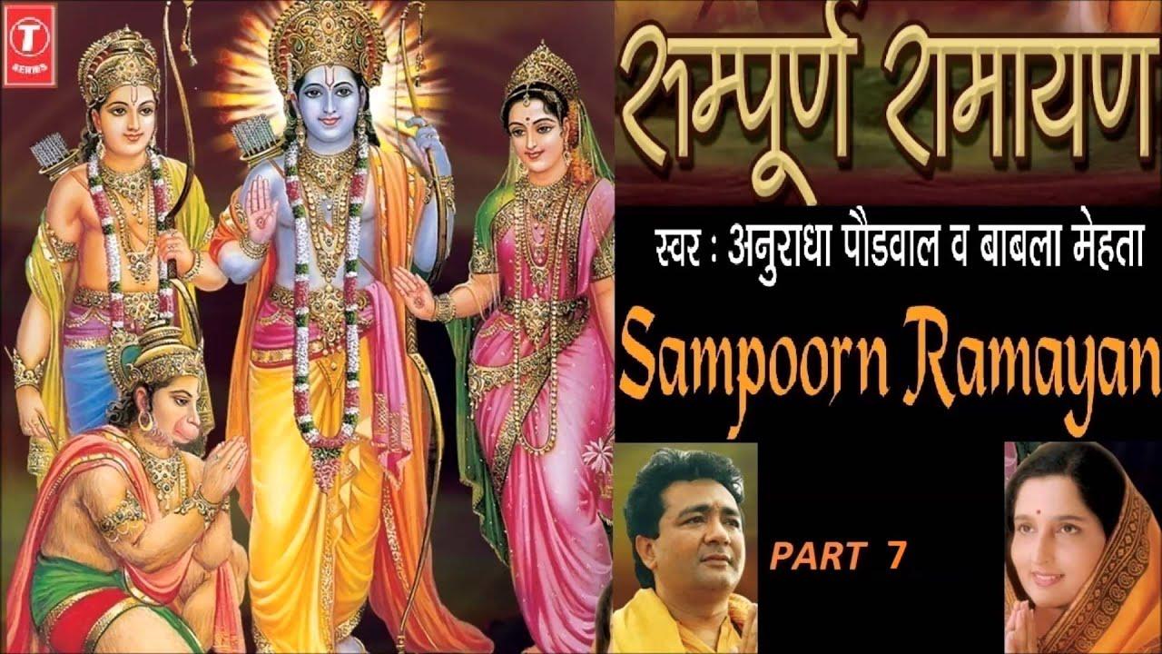 Download Sampoorn Ramayan Part 7 By Anuradha Paudwal, Babla Mehta I Audio Songs Jukebox