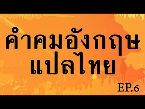 (Ep.6) 29 แคปชั่น คำคมภาษาอังกฤษสั้น ๆ พร้อมคำแปล - english quotes about life