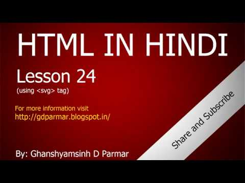 Using Svg Tag In HTML | Lesson - 24 | HTML In Hindi