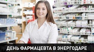 День фармацевта в Энергодаре