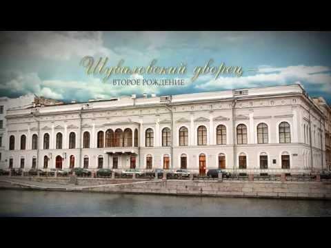 Шуваловский дворец —