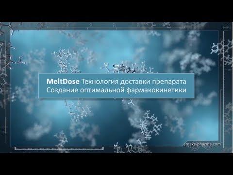 MeltDose — технология производства лекарственных средств