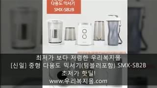 [신일] 중형 다용도 믹서기(텀블러포함) SMX-SB2…
