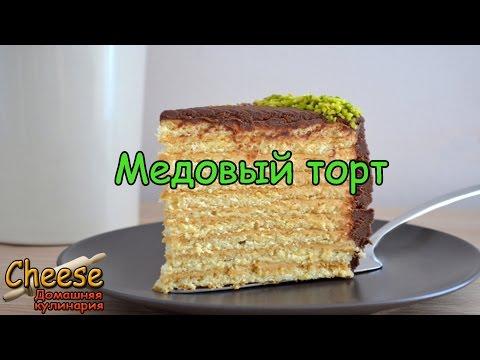 медовый торт фото пошаговый