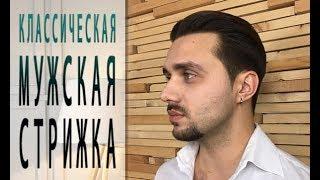 Как стричь классическую мужскую стрижку? Арсен Декусар | Arsen Dekusar studio