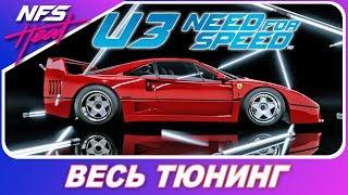 Need For Speed: HEAT - ПУШКА ИЗ NFS 2015! / Ferrari F40 / Весь Тюнинг