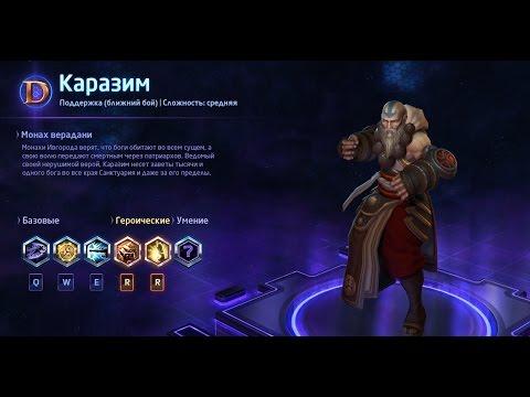 видео: heroes of the storm/Герои шторма. pro gaming. Каразим. heal билд.