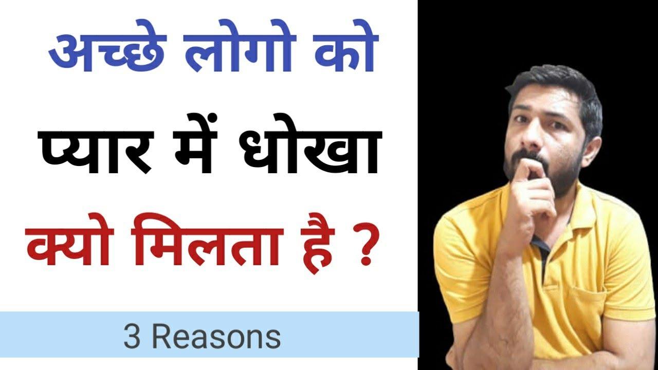 सिर्फ अच्छे लोगो को ही प्यार में धोखा क्यो मिलता है? (Relationship Tips Hindi )