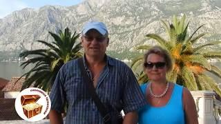 Индивидуальные экскурсии в Черногории, отзыв Вадима и Светланы из Пензы