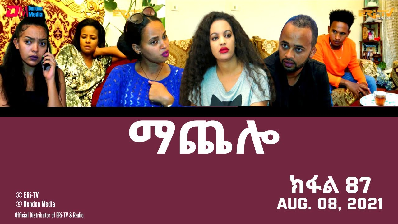 Download ማጨሎ (ክፋል 87) - MaChelo (Part 87) - ERi-TV Drama Series, August 08, 2021