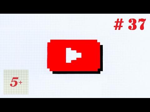 Рисунок по клеткам # 37 Кнопка YouTube