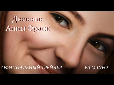 Дневник Анны Франк (2016) Официальный трейлер