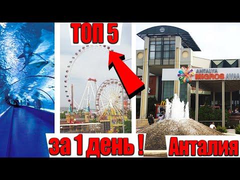 ТОП 5 мест в Анталии которые можно посетить за день. 0+