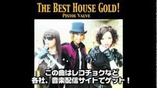 ピストルバルブ「The Best House Gold!」
