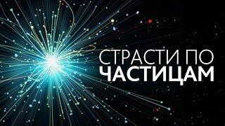 Трейлер «Страсти по частицам»