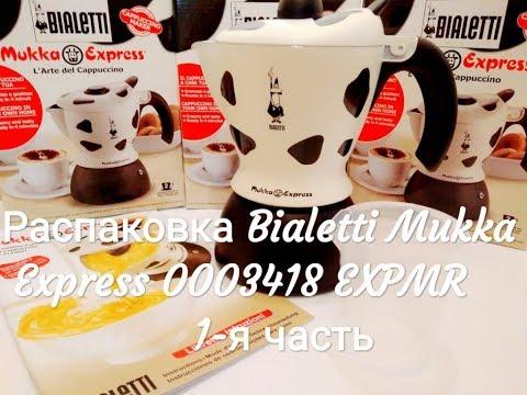 Bialetti Mukka Express 0003418 EXPMR 1-я часть распаковка, обзор и особенности эксплуатации