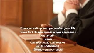 Гражданский процессуальный кодекс  РФ Глава 41.1 Производство в суде надзорной инстанции(, 2017-09-24T06:14:41.000Z)
