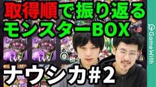 【モンスト】取得順で振り返るモンスターBOX!ナウシカの殴編#2【なうしろ】