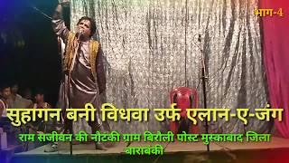Suhagan Bani Vidhva Urf Elane Jang Part-4