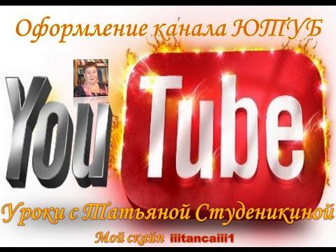 Как & загрузить свою фотографию на свой канал ЮТУБ ...