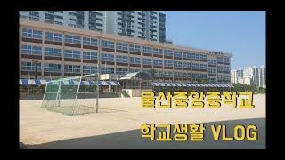 울산중앙중학교 학교생활 브이로그 (feat. 코로나19…