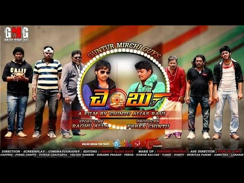 CHEMBU || Non Stop Comedy Short Film || By Guntur Mirchi Guys