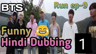 BTS Hindi Dubbing ( funny) //Run ep-9//part-1