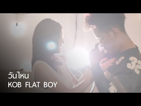 กบ Flat Boy - วันไหน (One Night) [Official Music Video]