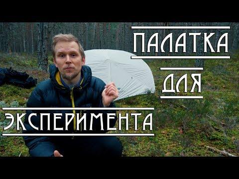 Палатка для ЭКСПЕРИМЕНТА. Naturehike Mongar 2 обзор