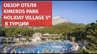 Обзор отеля Kimeros Park Holiday Village 5*