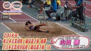 あらすじ 126回目の出演アスリートは、 陸上走り幅跳びの山田優選手。イ...