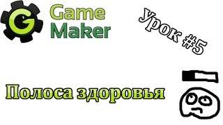 Game Maker Урок #5 - Полоса здоровья