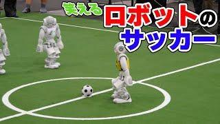 ヒト型ロボット「NAO」でサッカーする様子がカオスで笑える@ロボカップ2017