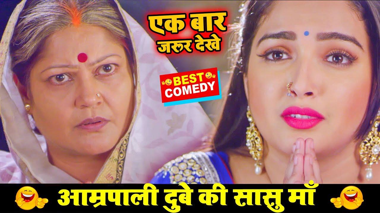 आम्रपाली दुबे अपनी सासु माँ से देखिये कैसे बात करती है | Bhojpuri Comedy Video