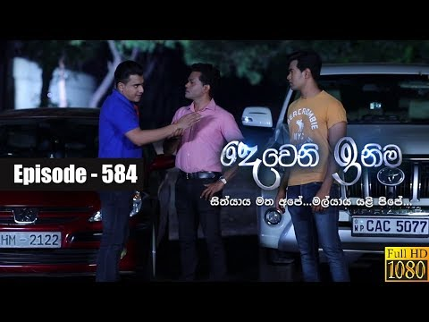 Deweni Inima   Episode 584 03rd May 2019