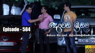 Deweni Inima | Episode 584 03rd May 2019