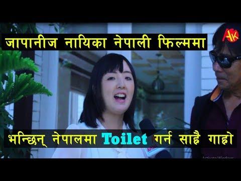 जापानीज नायिका नेपाली फिल्ममा, भन्छिन् नेपालमा Toilet गर्न साह्रै गाह्रो | Japanese Actress on Nepal
