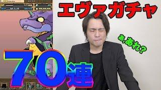 【パズドラ】エヴァガチャ 70連withGMコイン