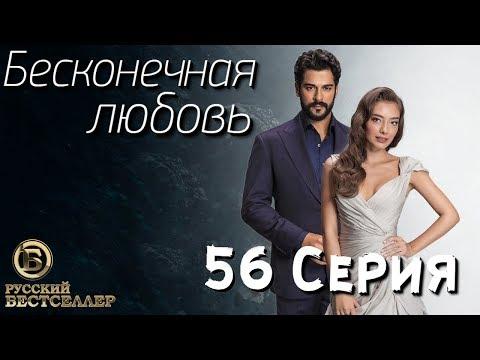 Бесконечная Любовь (Kara Sevda) 56 Серия. Дубляж HD1080