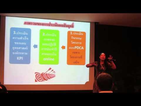 การประเมินโครงการ Action-Plan,Clip VDO 02