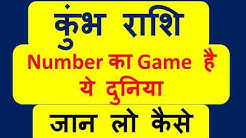 कुंभ राशि, Number का Game है ये दुनिया, जान लो कैसे | | Kumbh Rashi, Jane Apna Subh Number