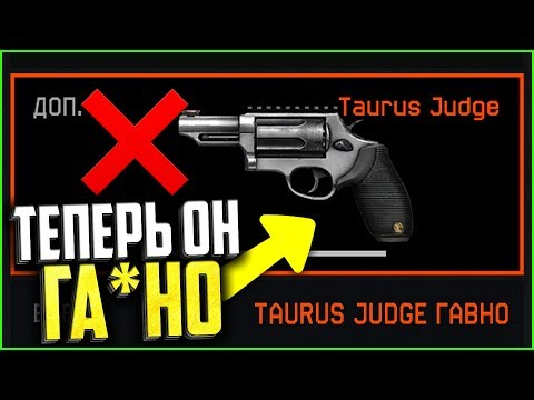warface taurus judge