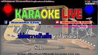 ปล่อย - อ้น ธวัชชัย ชูเหมือน [Karaoke Live]