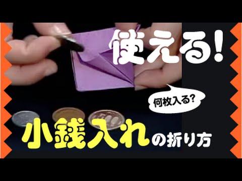 簡単 折り紙 折り紙 小銭入れ 折り方 : youtube.com