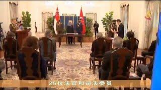25位法官和司法委员在哈莉玛总统见证下宣誓就职 - YouTube