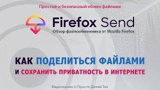 Обзор Firefox Send или  Как поделиться файлами и сохранить приватность в интернете