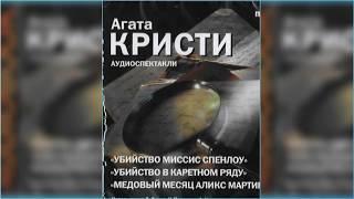 Убийство миссис Спенлоу, Агата Кристи радиоспектакль слушать онлайн