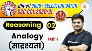 4:00 PM - SSC CGL 2020-21 | Reasoning by Deepak Tirthyani | Analogy (Part-1)